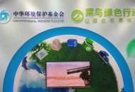 《2018年中国绿色物流发展报告》发布