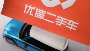 今日盘点:优信淘宝达成战略合作 ?打造二手车超级供应链