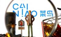 菜鸟网络CTO:菜鸟已在北京设立技术中心