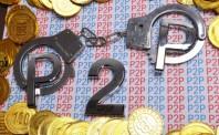 银保监会监管趋严  保险收缩与P2P业务合作