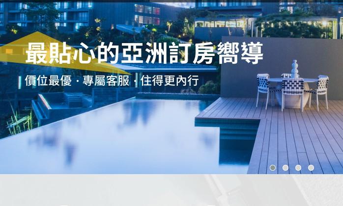 台湾旅游住宿平台AsiaYo获阿里旗下基金领投B轮融资