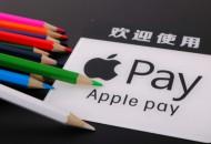 """""""鹰派""""欧盟高官:Apple Pay尚无垄断行为 将来或重新调查"""