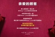 New Look关闭店铺 即将退出中国市场