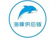 海豚供应链获数千万美金融资 拟进一步升级供应链