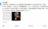 反击!中国禁售苹果!