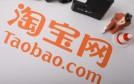 淘宝ca88亚洲城网址服务频道整体成交额同比增长50.6%
