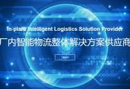 厂内智能物流解决方案供应商盈科视控完成数千万元Pre-A轮融资