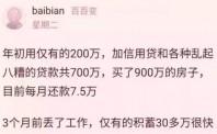 8亿上班族慌了:年入100万的清华男年底失业,7.5万月供要断!