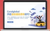 跨境结算服务平台Coralglobal获数千万元Pre-A轮融资