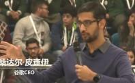 谷歌CEO皮查伊:担忧AI做坏事合理 不能先创造再完善