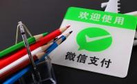 """微信""""被""""开餐厅超市 侵权ca88亚洲城网址被判赔千万"""