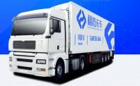 物流平台福佑卡车获1.7亿美元D轮融资