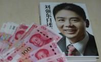 刘强东降为第二大股东 京东数科大股东易主