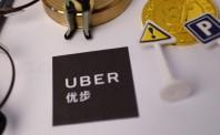 Uber和解多起诉讼 欲成为首家网约车上市公司