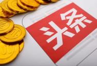 连续申请三个金融业务商标 今日头条:不予置评