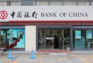 中國銀行推跨境支付   中銀智慧付已在澳門落地