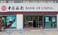 中国银行推跨境支付   中银智慧付已在澳门落地