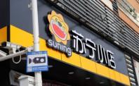 苏宁小店将正式上线社区团购