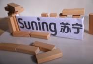 今日盘点:苏宁金服增资100亿 将独立出苏宁易购