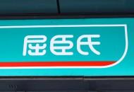 屈臣氏海外旗舰店已停止接单并关闭店铺