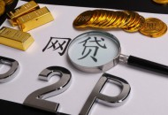 北京互金协会发布P2P网贷机构借款端业务合作倡议书