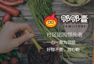 """社区团购公司""""邻邻壹"""" 完成 3000 万美元 A 轮融资"""