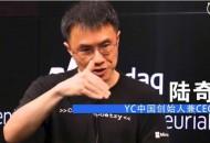 陆奇致YC中国学员量激增 王怀南黄峥加入YC中国