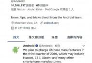 Android系统或将收费 中国手机厂商亟待升级