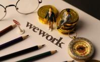 软银缩减了对WeWork的投资  放弃获取控股权