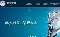智能设备运维工业互联网平台航天智控完成数千万元A轮融资