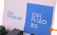 义乌市政府携手菜鸟 共建智能物流骨干网