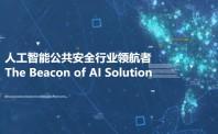 人工智能安防公司澎思科技完成数千万元Pre-A轮融资