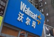 沃尔玛中国区总裁:2019年全渠道销售增长预计三位数
