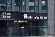 今日盘点:消息称瑞幸咖啡在港寻求IPO 投行已开始为其准备上市资料