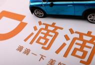 小桔车服独立App上线 称围绕用车拓展垂直服务