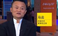 马云建言海南自贸区港建设:全面数据化 换道超车