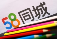 今日盘点:58同城公布组织架构调整 晋升赵彤阳为副总裁