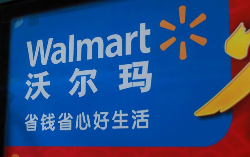 文安德:沃尔玛山姆会员商店将加强与京东电商合作-移动支付