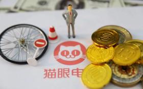 猫眼IPO拟募资额或缩水6成 腾讯表达积极认购意愿