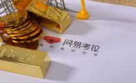 网易考拉首家旗舰店杭州开业 线下布局加速