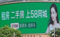姚劲波2019年会演讲:58不裁员不减薪 服务好商家