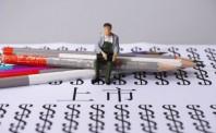 合众e贷赴美上市 分析师:目的不在于募资