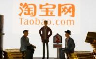 淘宝网胜诉  三职业差评师被判在淘宝首页道歉