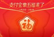 """今日盘点:支付宝""""集五福""""活动今日开始 香港用户也可扫福"""