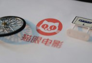 猫眼拟将IPO定价14.80港元   规模为1.324亿股