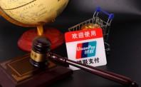 银联发文严禁成员机构为非法交易提供支付服务