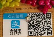 支付宝香港扩张  开通第一条电子钱包专线