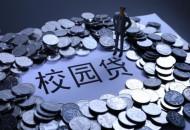 """新华社:砍头贷、校园贷重现 警惕网贷背后的""""坑"""""""