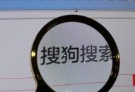 搜狗公布第四季度财报   营收破10亿美元
