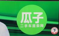 软银将拟投资瓜子二手车   投资金额最多15亿美元